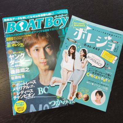 月刊BOAT BOY 10月号特集